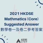 2021 DSE MATH PAPER 1 & 2 數學卷一LQ / 數學卷二MC建議答案 PAPER I II Suggested Ans / Solution—超研教育